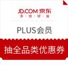 京东 PLUS会员 抽取全品类优惠券 满500减60等
