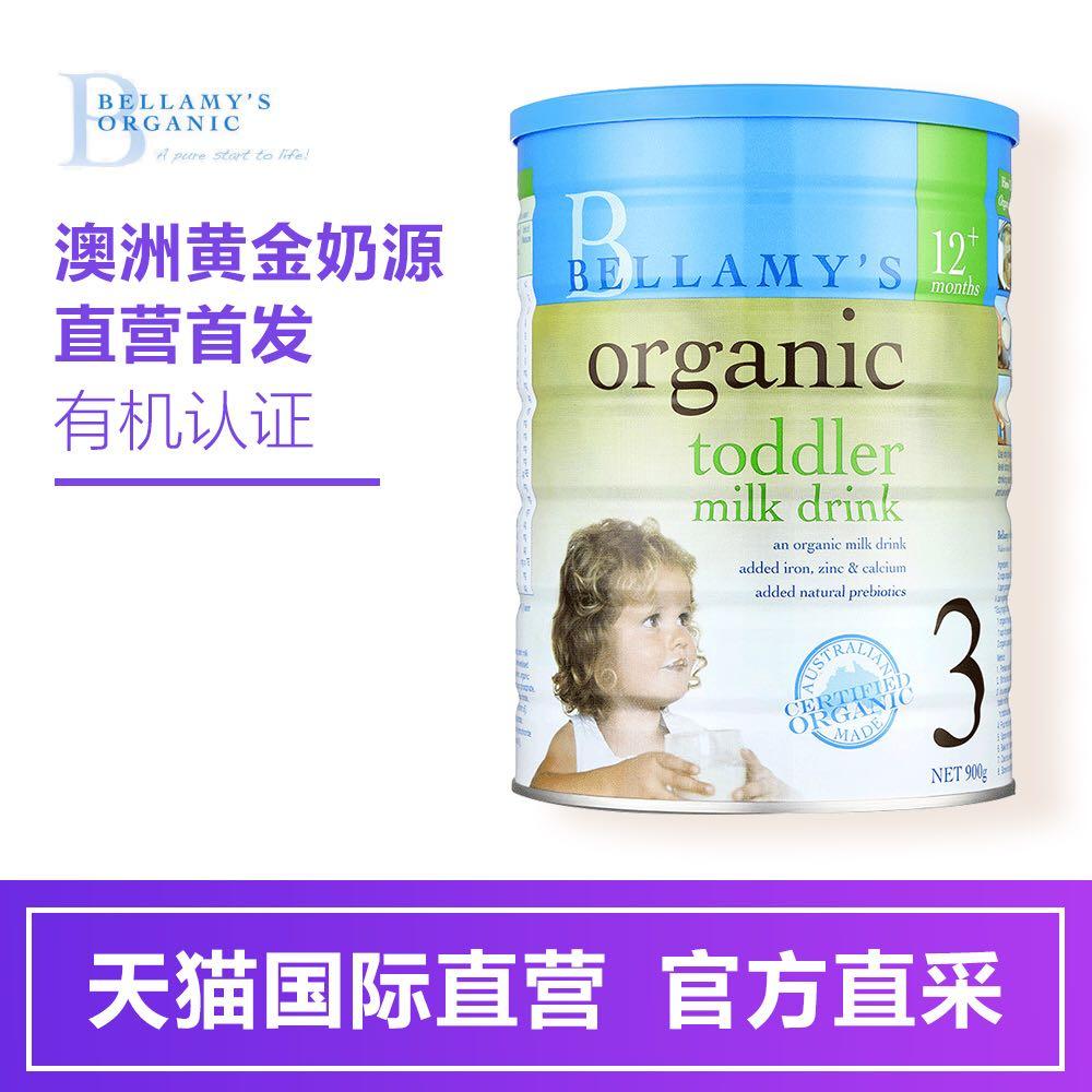 贝拉米 有机进口婴幼儿奶粉 3段 900g *3件