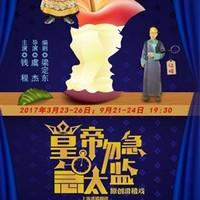 周末欢乐:大型滑稽戏《皇帝勿急急太监》 上海站
