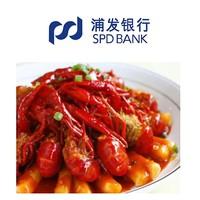 浦发银行  1元吃网红小龙虾 足有4斤吃过瘾