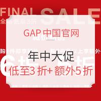 促销活动:GAP中国官网 年中大促 力度升级