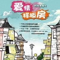 4.7折:时尚滑稽戏《爱情样板房》 上海站