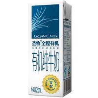 临期品、至9月:圣牧 全程有机纯牛奶 250ml*12盒