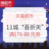 """天猫超市 11城""""吾折天""""优惠专场 12点/17点两个时间段可抢176-88元""""五折""""券"""