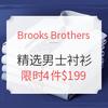 Brooks Brothers美国官网 精选男士衬衫