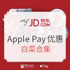 京东 Apple Pay优惠 白菜合集 低价好物,持续更新