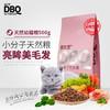 迪比克小分子天然猫粮 幼猫 1-4月 幼猫奶糕1斤利尿去毛球500g 9元(需用券)