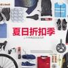 wiggle中文官网 夏日折扣季 精选跑步、骑行、户外等类商品 低至5折,满681元包直邮