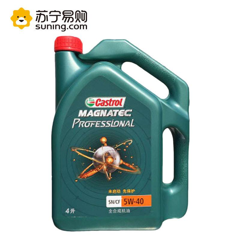 嘉实多(Castrol)磁护Professional 5W-40 SN级别 4L/瓶