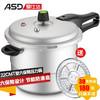 ASD 爱仕达 22CMT型六保险压力锅 JXT7522 99元
