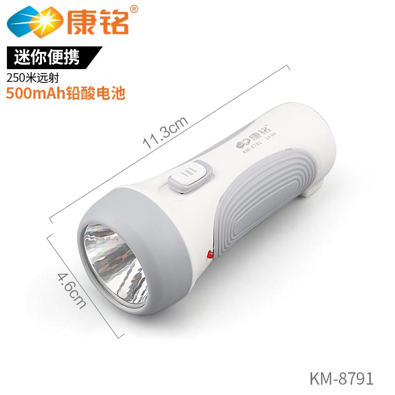 康铭 LED手电筒 KM-8791迷你款