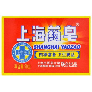 上海香皂 洗手沐浴皂 90g