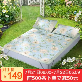 水星家纺 海蒂花园冰丝席子可折叠凉席三件套夏季印花席子床品 双人加大空调席 海蒂花园冰丝席 180*200cm