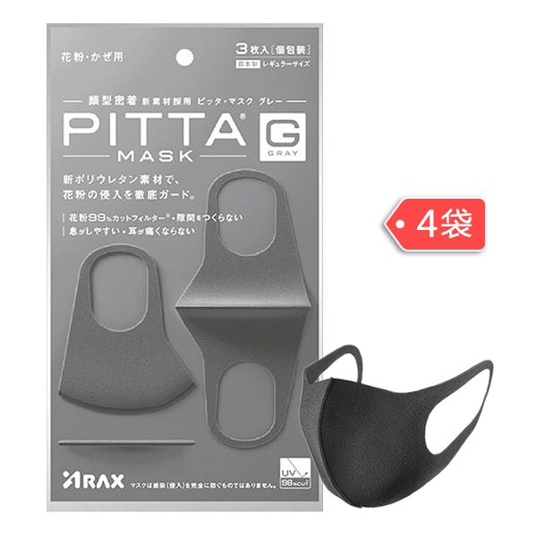 PITTA MASK 防尘防花粉透气口罩 灰色 3只装*4袋