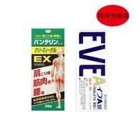 兴和 Vantelin软胶EX 35g+SS制药 白兔牌 EVE-A 止痛药 60片