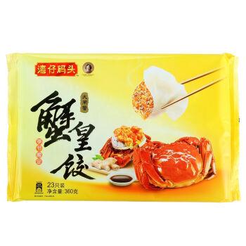 今晚8点:湾仔码头 速冻水饺 蟹黄饺 360g (23只)