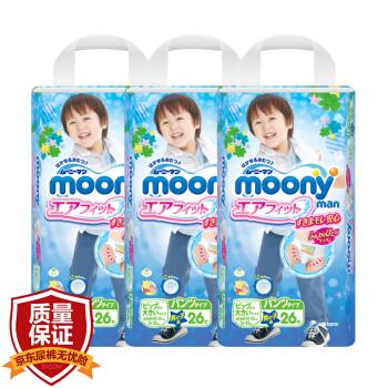 尤妮佳(Moony)婴儿拉拉裤(男)特大号XXL26片(13-25kg )*3 ,239元