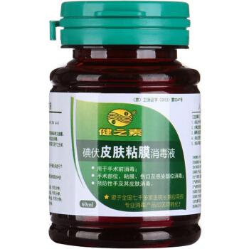 健之素 60ml 碘伏皮肤粘膜消毒液 *3件