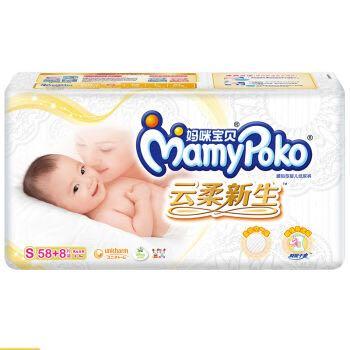 MamyPoko 妈咪宝贝 瞬吸干爽婴儿纸尿裤 小号S58+8片 *2件