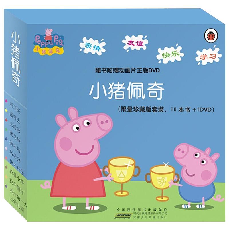 《小猪佩奇 第一辑》(全10册 赠光盘,赠小猪玩偶)
