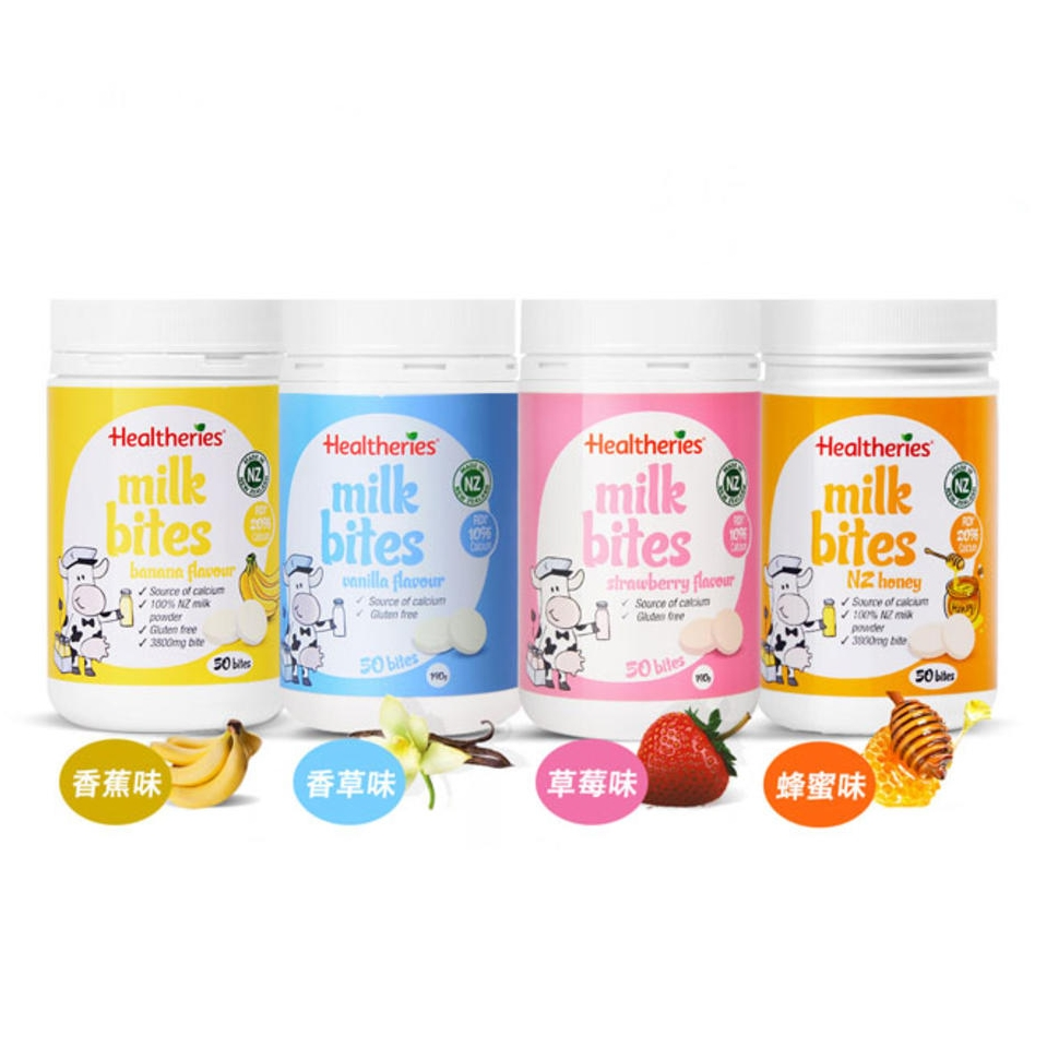 Healtheries 贺寿利 牛奶味咀嚼片 50片*4瓶