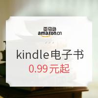 促销活动:亚马逊中国 kindle电子书解乏读物