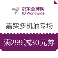 京东海囤日:Castrol 嘉实多 进口机油专场