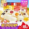 【葡记 水果味鲜奶蒸蛋糕1000g】早餐零食糕点心 果酱夹心小面包