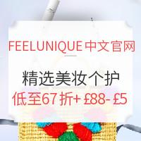 值友专享、夏季直邮季:FEELUNIQUE中文官网 精选美妆个护 含Perricone MD、real Techniques等品牌