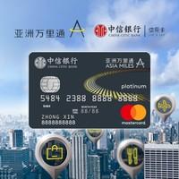 国内唯一联名卡-中信亚洲万里通联名卡