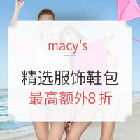 海淘券码:macy's  精选服饰鞋包限时促销