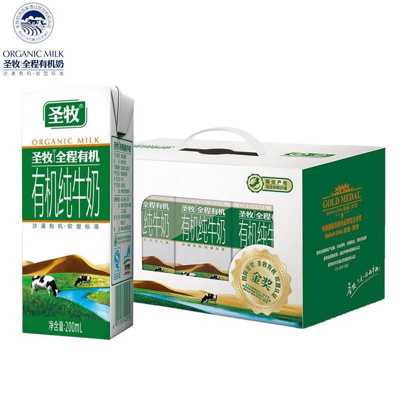 圣牧全程有机奶牛奶常温全脂纯牛奶精品装200ml*12盒/箱