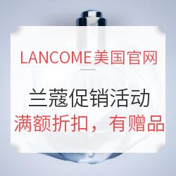 LANCOME美国官网 兰蔻促销活动