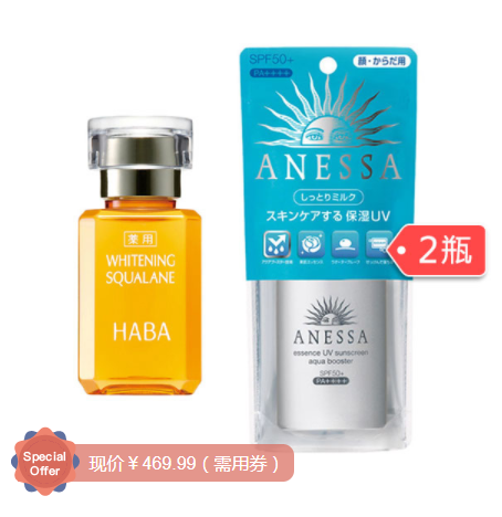 HABA 无添加 鲨烷美白美容油 15ml+SHISEIDO 资生堂 Anessa 安耐晒 银瓶防晒霜 60ml*2瓶 SPF50+ PA++++