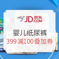 促销活动:京东 婴儿纸尿裤