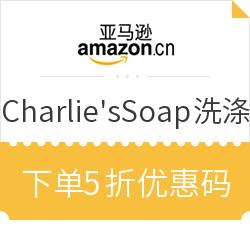 亚马逊中国 CHARLIE'S SOAP查理洗涤用品