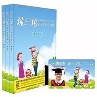 亲子游:2017-2018 广州亲子年票(包含60个景点)
