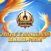 2017年王者荣耀冠军杯暨暑期盛典(淘汰赛)  上海站