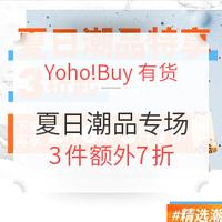 促销活动:Yoho!Buy有货 夏日潮品专场