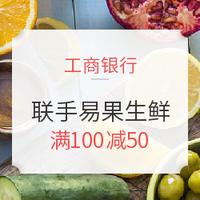 移动端:工商银行 易果生鲜 100-50