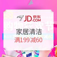 促销活动:京东 88购物狂欢节  家居清洁