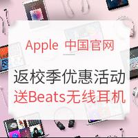 Apple 苹果 开启返校季优惠活动