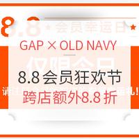 促销活动:GAP中国官网×OLD NAVY中国官网 8.8会员狂欢节