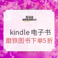 促销活动:亚马逊中国 kindle电子书 磨铁图书专场
