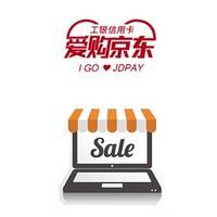 爱购京东:工商银行信用卡 X 京东商城 消费立减