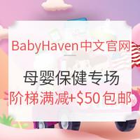 海淘活动:BabyHaven中文官网 精选母婴保健专场