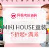 网易考拉海购 MIKI HOUSE 童装旗舰店