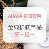 AHAVA美国官网 全线护肤产品