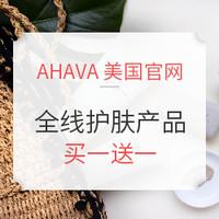 海淘活动:AHAVA美国官网 全线护肤产品