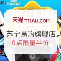18日0点:天猫 苏宁易购官方旗舰店  家电3C 聚划算团购
